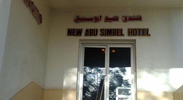 New Abu Simble Hotel image2
