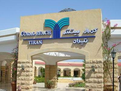 Coral Beach Resort Tiran image4