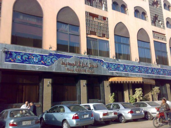 New Arafa Hotel image1