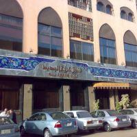 New Arafa Hotel